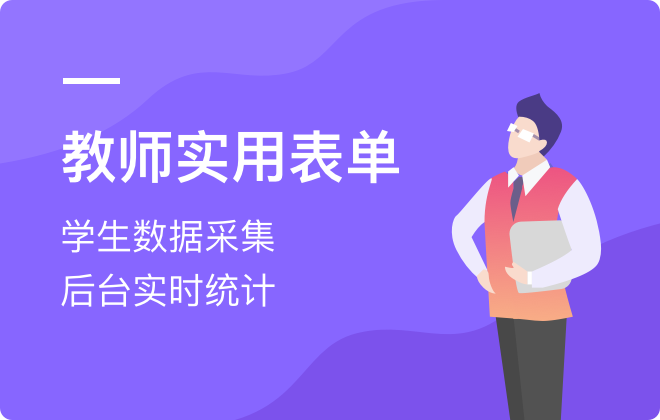教师实用表单